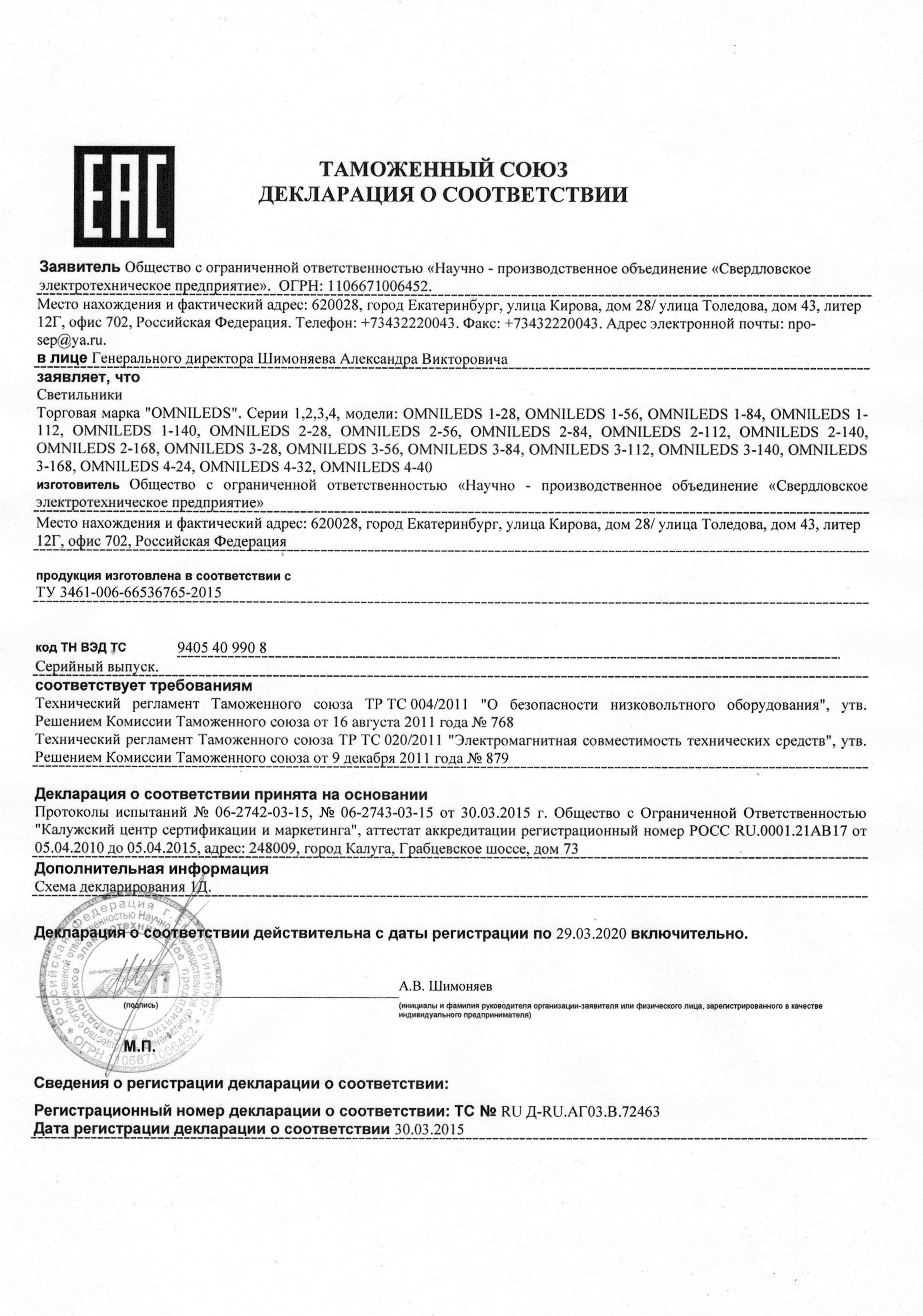 file/sertefikati/omnileds_tamozhennij_soyuz.jpg