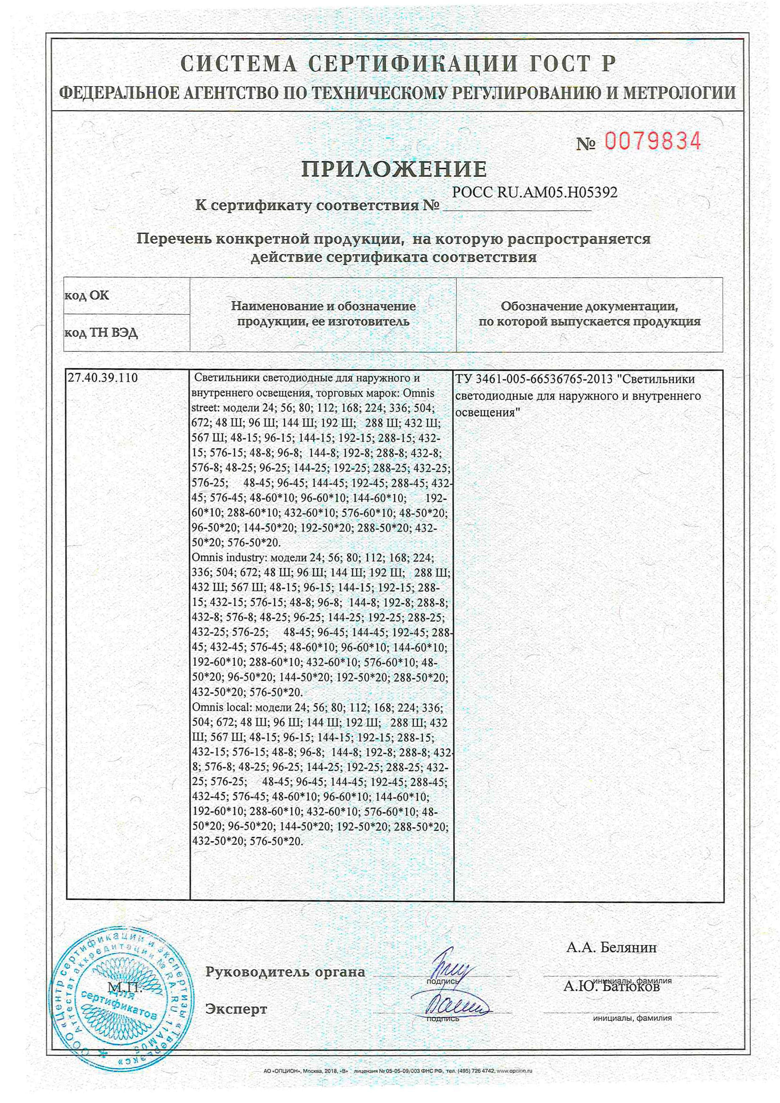 file/sertefikati/prilozhenie_k_sertifikatu_tamozhennogo_soyuza_na_omnis.jpg