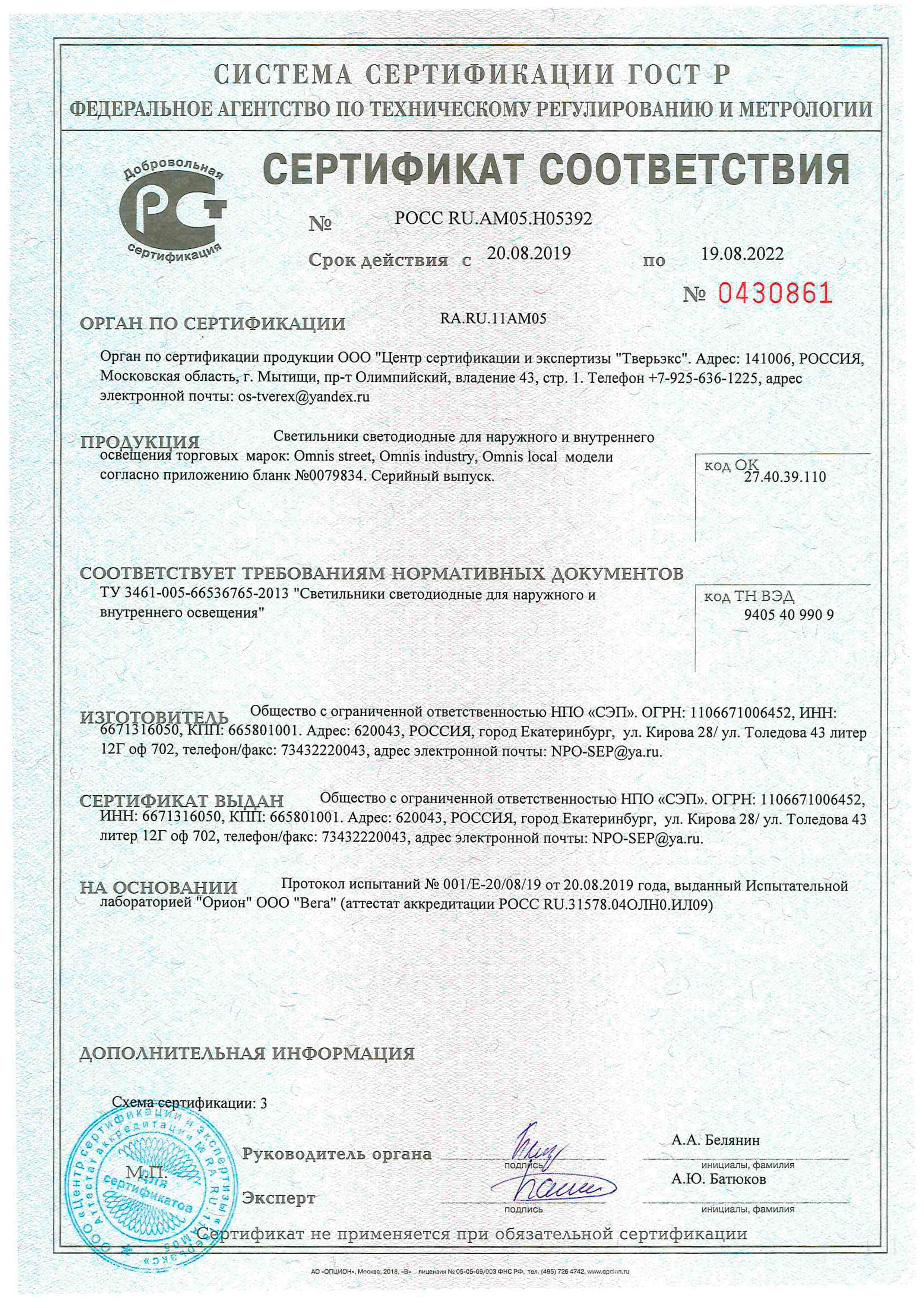 file/sertefikati/sertifikat_tamozhennogo_soyuza_na_omnis.jpg